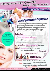beauty-training1 09072018