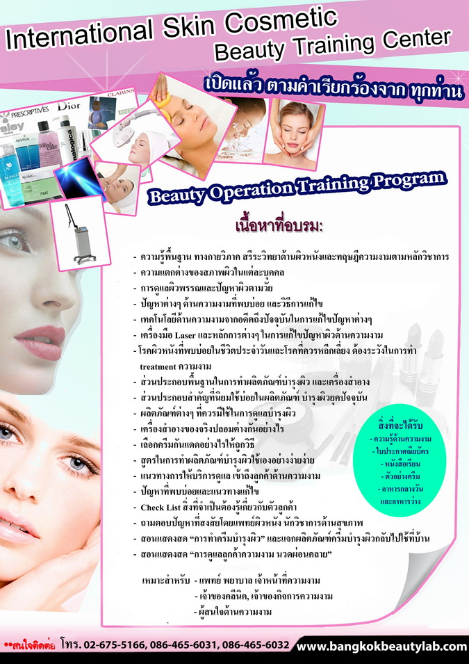 beauty-training2 09072018