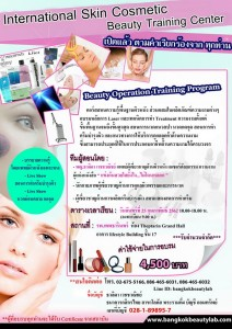 beauty-training1-25022019