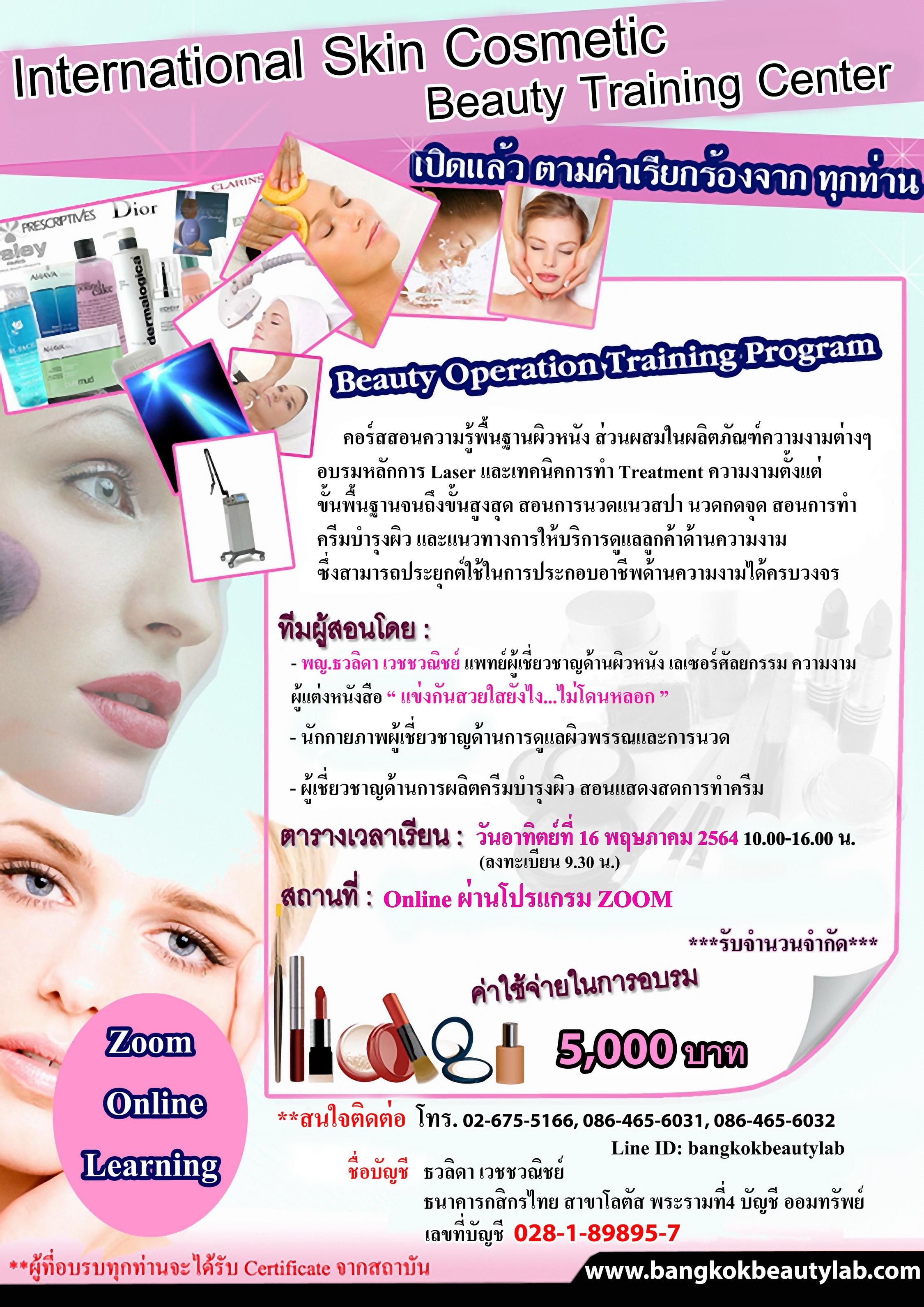 beauty-training online 1