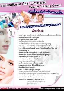 beauty-training online 2